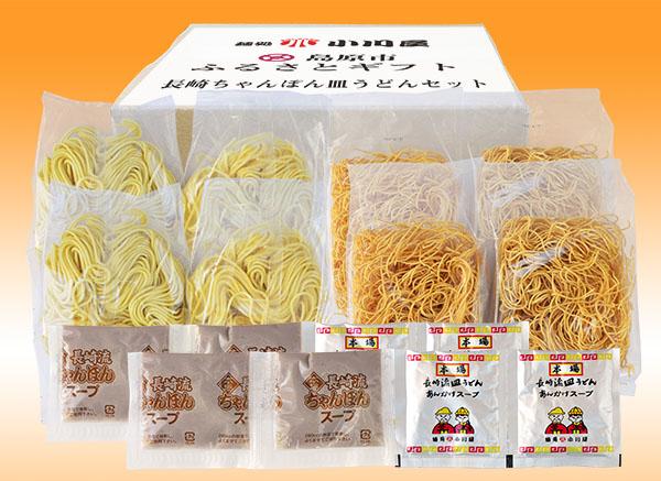 麺処小川屋の島原市ふるさと納税の返礼品で長崎ちゃんぽんと長崎皿うどんのセットです。